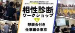 【日本橋の自分磨き】株式会社リネスト主催 2018年4月1日
