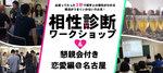 【名駅の自分磨き】株式会社リネスト主催 2018年4月14日