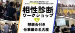 【名駅の自分磨き】株式会社リネスト主催 2018年4月22日