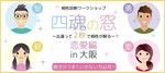 【梅田の自分磨き】株式会社リネスト主催 2018年4月28日