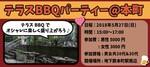 【本町の恋活パーティー】街コン大阪実行委員会主催 2018年5月27日