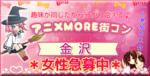 【金沢の恋活パーティー】合同会社Airdiver主催 2018年4月30日