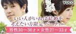 【三宮・元町の婚活パーティー・お見合いパーティー】Diverse(ユーコ)主催 2018年5月26日