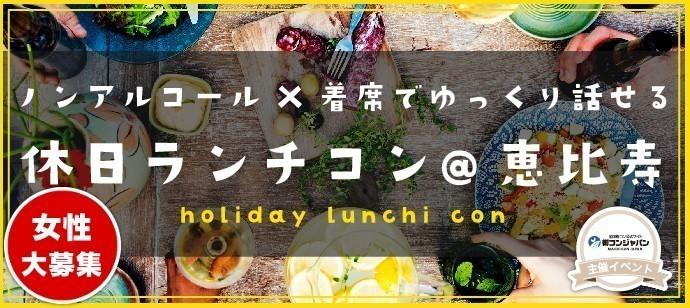 【恵比寿のプチ街コン】街コンジャパン主催 2018年3月31日