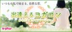 【新宿のプチ街コン】街コンの王様主催 2018年3月25日