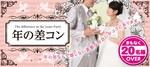 【高松の恋活パーティー】アニスタエンターテインメント主催 2018年4月22日