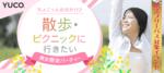 【烏丸の婚活パーティー・お見合いパーティー】Diverse(ユーコ)主催 2018年5月27日