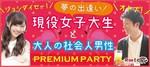 【表参道の恋活パーティー】株式会社Rooters主催 2018年3月24日