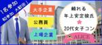 【高崎の恋活パーティー】街コンALICE主催 2018年4月27日