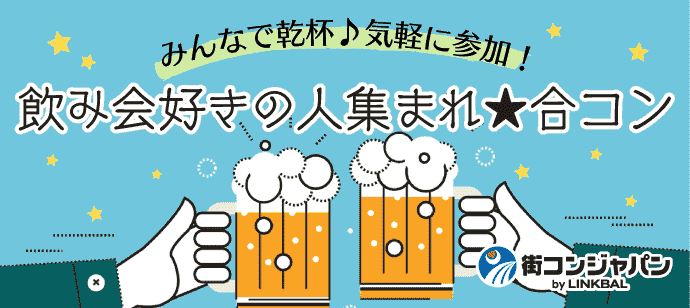 【女性2名様まで歓迎中!】飲み会好きの人集まれ!!合コンin梅田☆4月26日(木)
