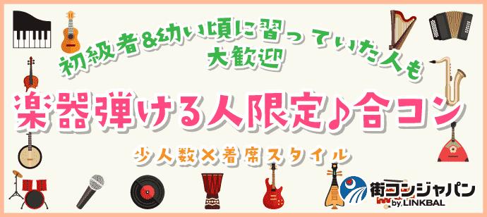 楽器が弾ける人限定♪合コン☆in梅田☆4月26日(木)