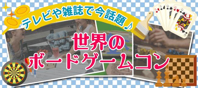 【長野のプチ街コン】DATE株式会社主催 2018年4月28日