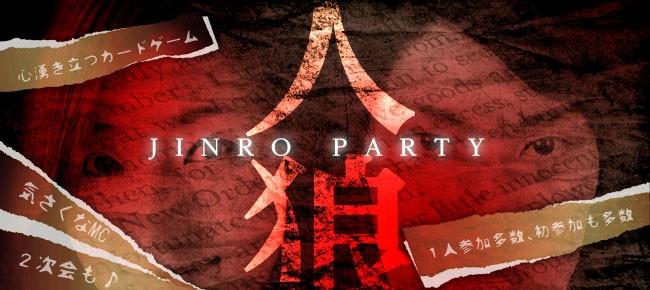 【4/22日 11:25 START~広島】*25~39歳*\大人気人狼パーティー/★気軽♪お手軽♪究極の心理戦★~お一人参加・初心者さんも大歓迎♪~