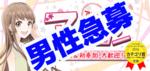 【新宿の恋活パーティー】街コンALICE主催 2018年4月27日