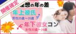 【梅田の恋活パーティー】街コンALICE主催 2018年4月21日