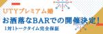 【栄の婚活パーティー・お見合いパーティー】UTY主催 2018年3月25日