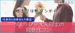 【大宮の恋活パーティー】街コンALICE主催 2018年4月28日