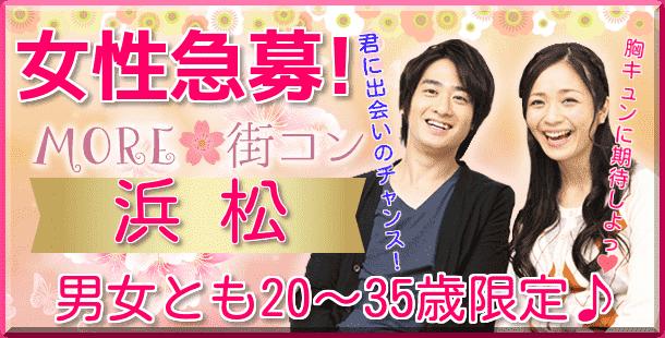 4/1(日)【オシャレ街コン♪】 浜松MORE(R) ☆20-35歳限定♪ ※1人参加も大歓迎です^-^