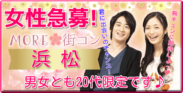 4/15(日)【オシャレ街コン♪】 浜松MORE(R) ☆20-29歳限定♪ ※1人参加も大歓迎です^-^