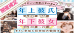 【河原町の恋活パーティー】街コンALICE主催 2018年4月21日
