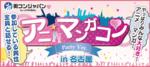 【栄の婚活パーティー・お見合いパーティー】街コンジャパン主催 2018年4月8日