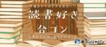 【河原町の恋活パーティー】街コンジャパン主催 2018年4月20日