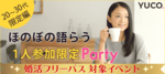【梅田の婚活パーティー・お見合いパーティー】Diverse(ユーコ)主催 2018年5月20日