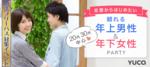 【梅田の婚活パーティー・お見合いパーティー】Diverse(ユーコ)主催 2018年5月24日