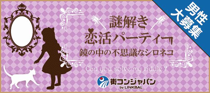【男性急募!】謎解きコン~鏡の中の不思議なシロネコ~