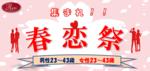 【堂島の恋活パーティー】株式会社ラヴィ(コンサル)主催 2018年5月20日