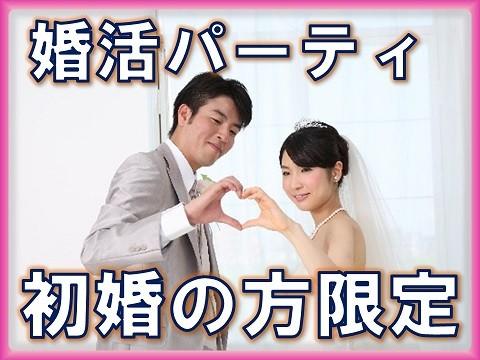 【22-39歳◆初婚の方限定編】埼玉県本庄市・婚活パーティー13