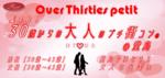 【堂島の恋活パーティー】株式会社ラヴィ(コンサル)主催 2018年5月28日
