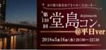 【堂島の街コン】株式会社ラヴィ(コンサル)主催 2018年5月16日