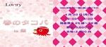 【栄の婚活パーティー・お見合いパーティー】lovrry主催 2018年4月30日