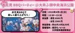 【東京都その他の恋活パーティー】街コン大阪実行委員会主催 2018年4月1日