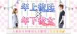 【大宮の恋活パーティー】街コンALICE主催 2018年4月29日