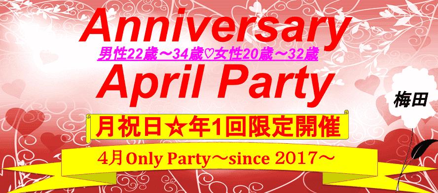 4月30日(月・祝)Anniversary April Party in 梅田 【月曜日☆年1回☆男女プチ年の差Ver】~Summerに向けて~