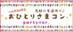 【すすきのの恋活パーティー】LiMnect主催 2018年4月21日