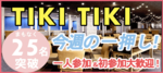 【横浜駅周辺の恋活パーティー】みんなの街コン主催 2018年4月21日