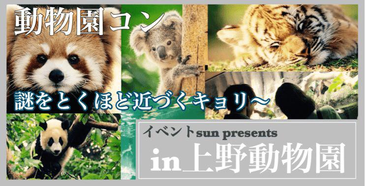 【謎をとくほど近づくキョリ】in 上野動物園でグループ謎解き☆動物園を散策しながら会話がはずむ〜大人気・動物園コン☆〜