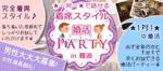 【難波の婚活パーティー・お見合いパーティー】株式会社PRATIVE主催 2018年4月27日