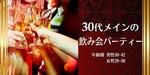 【烏丸の恋活パーティー】オリジナルフィールド主催 2018年4月22日