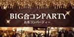【天神の恋活パーティー】オリジナルフィールド主催 2018年4月30日