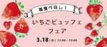 【三重県その他のプチ街コン】若者元気か!?プロジェクト主催 2018年3月18日