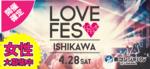 【金沢の恋活パーティー】名古屋東海街コン主催 2018年4月28日