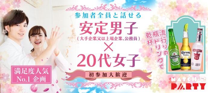 『安定男子×20代女子』【非日常的空間×おしゃれ料理】【お一人参加大歓迎】【男性20~35歳、女性20~29歳】in渋谷