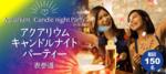 【表参道の恋活パーティー】街コンダイヤモンド主催 2018年5月21日