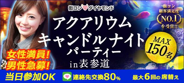 【表参道の恋活パーティー】街コンダイヤモンド主催 2018年5月25日
