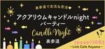 【表参道の恋活パーティー】街コンダイヤモンド主催 2018年5月28日