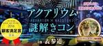 【表参道の趣味コン】街コンダイヤモンド主催 2018年5月27日